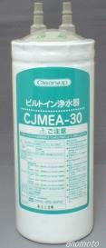 cleanup ビルトイン浄水器 CJMEA-30 3個セット 特価